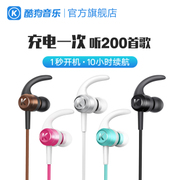 Cool dog kugou M1 Bluetooth headset motion wireless earbuds running double mini universal music long