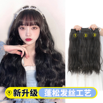 Ai Fei three pieces of long hair small piece wig piece incognito simulation patch hair volume fluffy long curly hair female one piece style