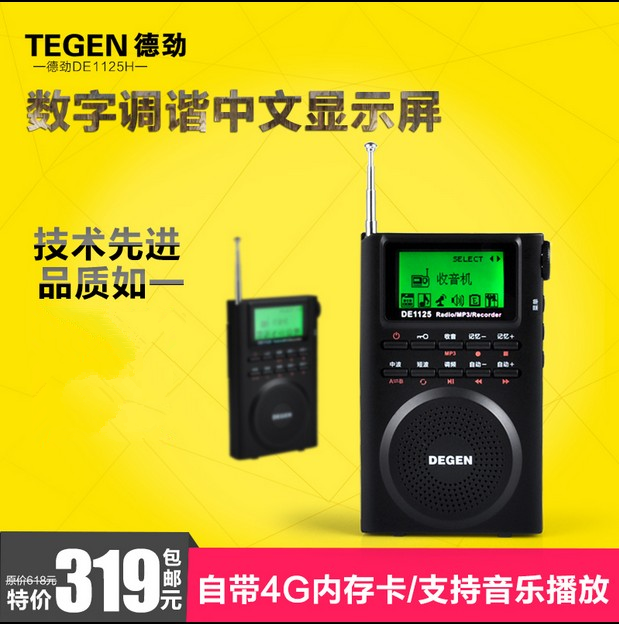 Degen/Dejin DE1125H full-band portable elderly lithium-ion rechargeable radio MP3 audio genuine