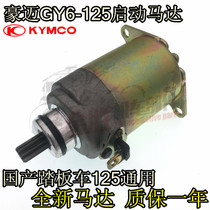 Motorcycle domestic scooter 125 moped start motor motor GY6-125 motor GY6-125 motor GY6-125 motor GY6-125 motor GY6-125 motor GY6-125 motor