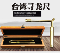 Genuine Taiwan pure copper find long ruler folding probe stick divination auxiliary professional Master Feng Shui disc high-precision