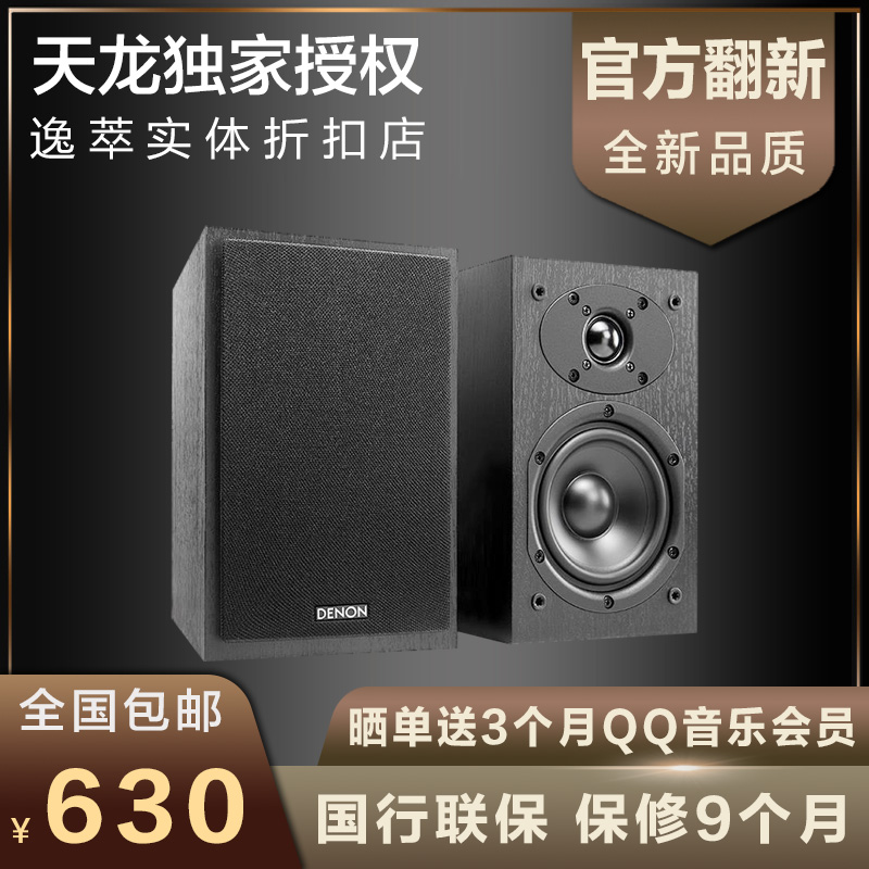 Denon/Tianlong SC-M41 HIFI Desktop Combination Bookcase Fever TV Audio Official Renovation
