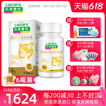 Lejia good you algae oil DHA soft capsule imported from the United States DHA infants and children 60 *6