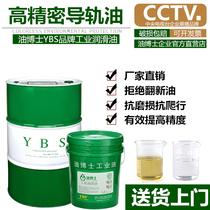 Dr oil hydraulic rail oil No 68 No 46 No 32 CNC car machine tool elevator rail lubricating oil 18 liters 200L