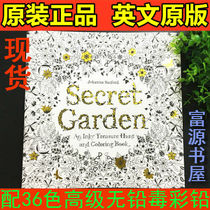 Coloring Books Secret Garden English Edition Line Hand Painted Graffiti Adult Decompression Album Sent