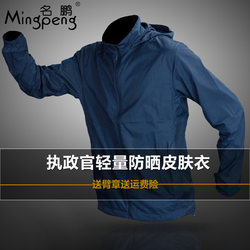 The ruling official skin clothing men and women spring and summer light breathable sunscreen clothing fast dry tactical skin windbreaker jacket