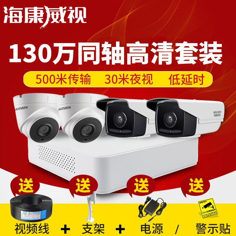 Hikvision surveillance equipment set 4 road 1.3 million camera package coaxial HD analog home monitor