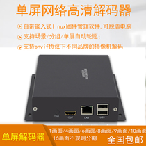 H 265 single screen Network HD decoder 16 screen split network surveillance camera decoder Matrix