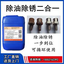 钢铁除油除锈二合一工业金属强力除锈剂螺纹钢筋翻新除油去氧化剂