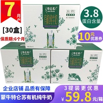 July production of new packaging Mengniu Trensu organic pure milk 250ml*10 boxes*3 lift the whole box dream cover