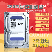 Package single disk 320G desktop hard disk serial SATA3 computer mechanical disk blue disk 250500