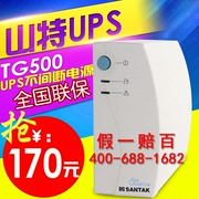 Santak UPS uninterruptible power supply TG500 500VA/300W home computer intelligent power reserve 15 minutes