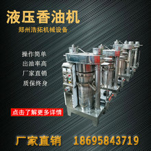 Full-automatic hydraulic press Commercial large-scale grain and oil processing equipment Sesame oil press