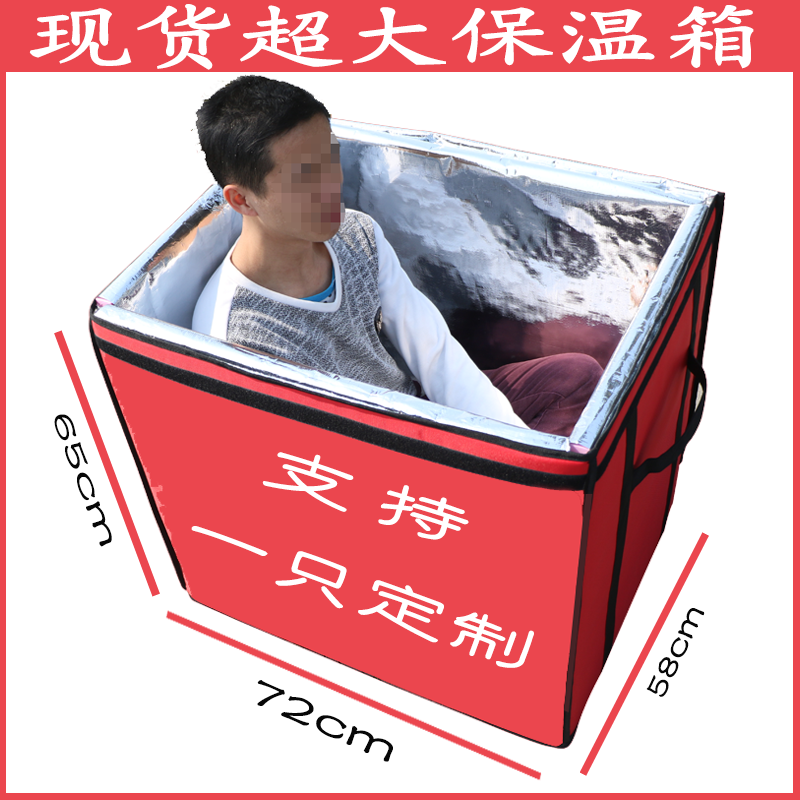 272 liters 288 liters large takeout incubator to take delivery food delivery box bun distribution box foam reefer large