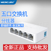 Mercury S105C Ethernet switch 4 port Ethernet Network Cable Splitter diversion hub four 5 five