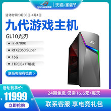 24 interest free Rog light blade gl10 nine generation Intel Core i7 rtx2070 / 2060super game desktop computer e-Competition host high configuration player national flagship store