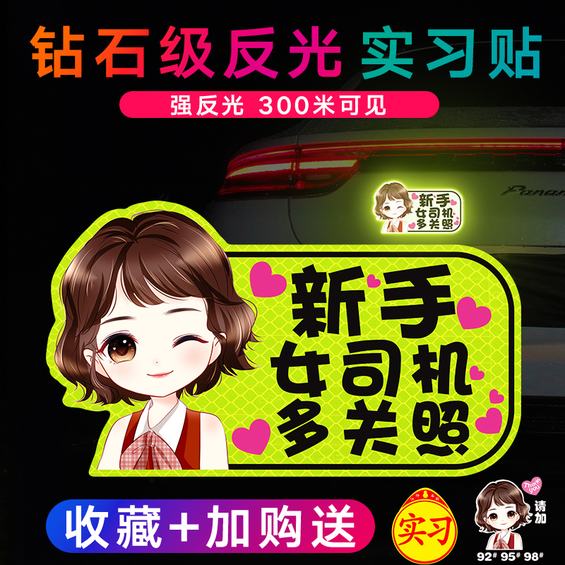 Novice road internship car paste creative tips female driver reflective magnetic suction car sticker sticker personality funny text