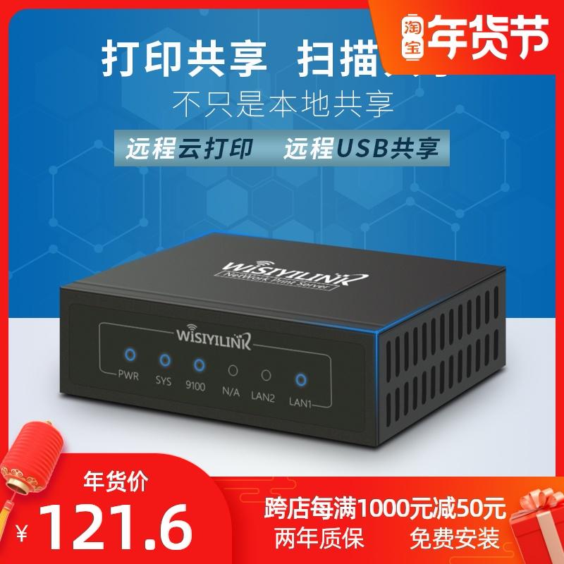 Visser print server USB printing machine cable network sharing cross-network segment mobile phone printing cloud box