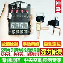Hairun Tong control air conditioning electronic expansion valve maintenance instrument Manual drive controller detector Expansion valve repair device