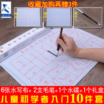 Tim-Tang childrens brush set beginner calligraphy water writing cloth primary school students practice brushmanship copying calligraphy copybook water writing rice word lattice pattern red-lined with quick-drying paper washed word paste
