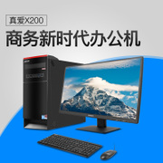 Love Tongfang X200 tax office computer desktop home game machine full set of mini host