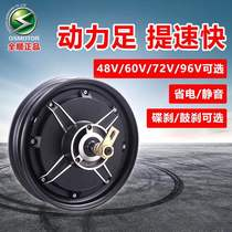 Quanshun motor ten inch 1000w1500w2000w high-power motor vehicle modified 48V60V72V electric vehicle motor