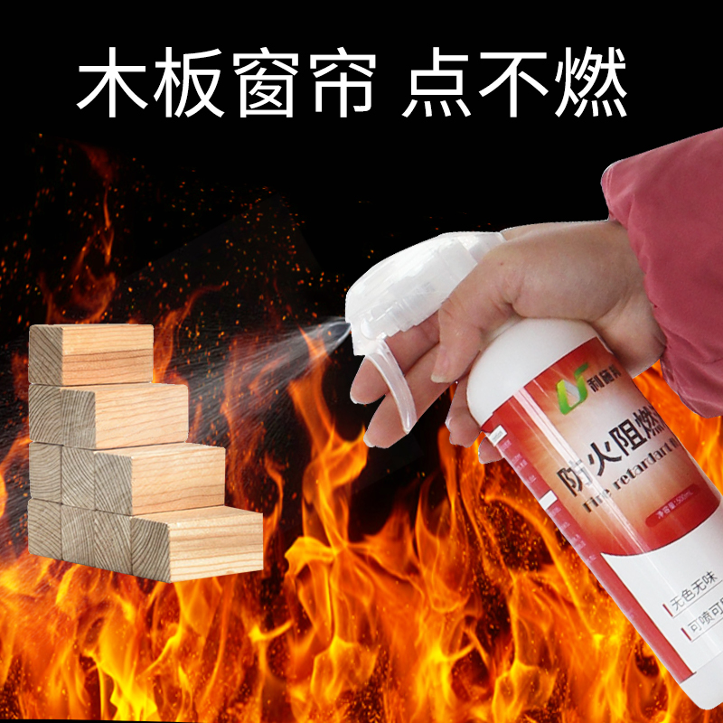 Fire flame retardant curtain wood carpet wallpaper cloth fire protection coating liquid transparent engineering fire protection agent b1 level