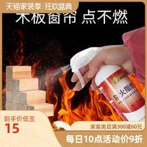Fire flame retardant curtain wood carpet wallpaper fabric fireproof coating liquid transparent engineering fireproof agent b1 level