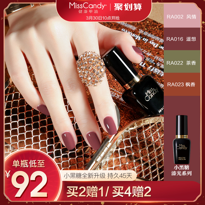 Misscandy small black sugar nail polish in 2020 new color women lasting 45 days paint light series