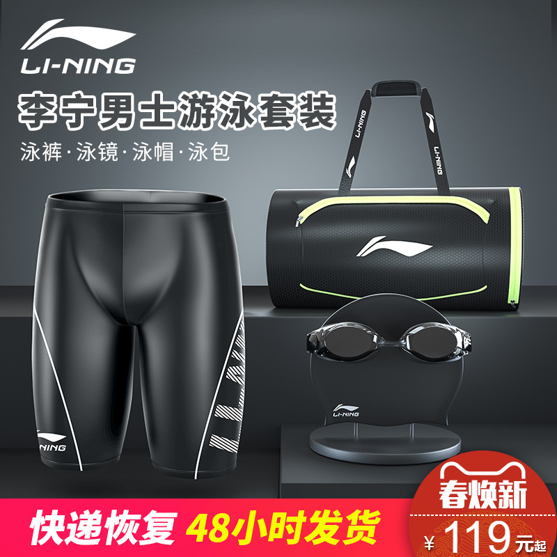 Li Ning Swimming Suit Men's Swimming Trousers Five-minute Dried Flat Corner Avoiding Embarrassment Swimming Suit Men's Professional Swimming Equipment