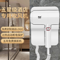 Hotel hair dryer Wall-mounted hotel dedicated wall-mounted hair dryer Bathroom bathroom Household sequencer