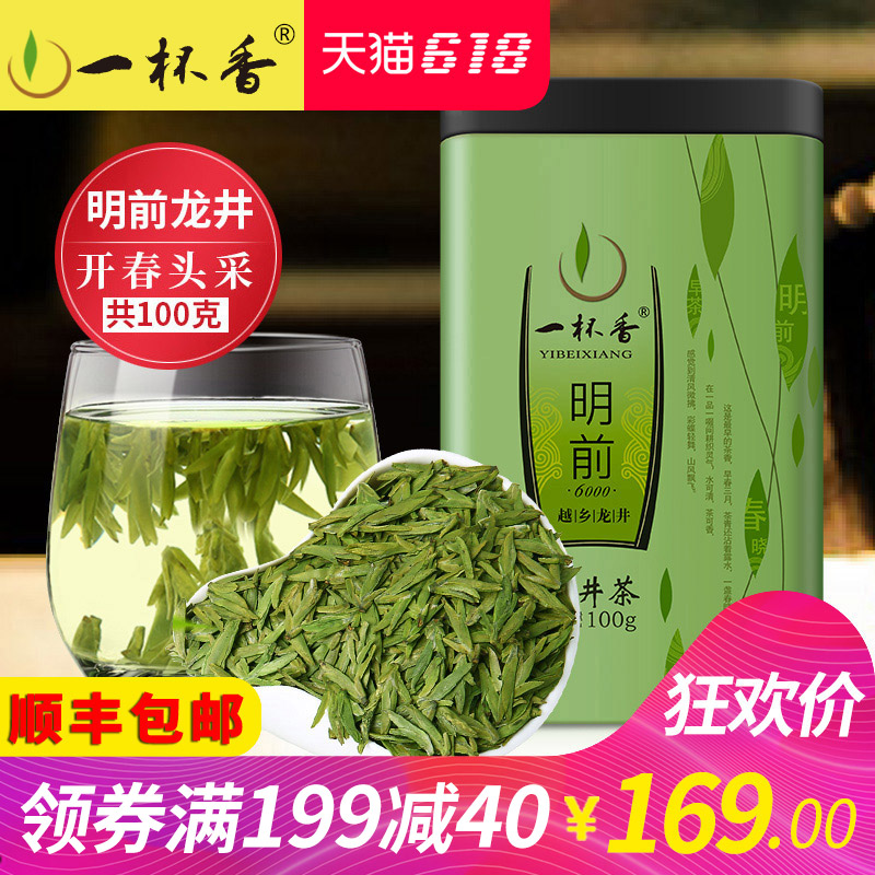 2019 New Tea Longjing Tea 100g Pre-Ming Spring Tea Gift Box Contained with a Cup of Fragrant Tea Luzhou-flavor Green Tea in Bulk Cans