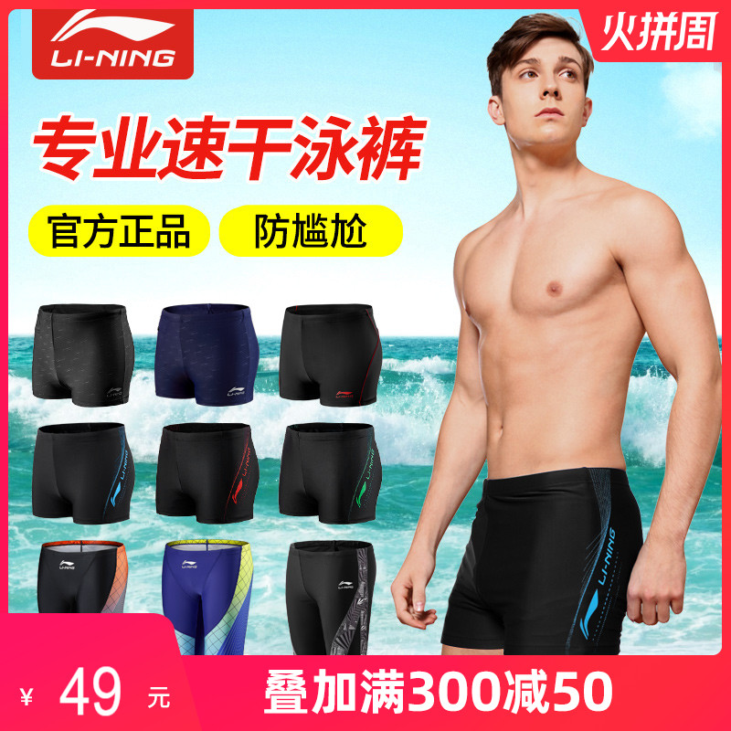 Li Ning Swimming Trousers Men's Flat Corner Swimming Suit Men's Five Points Short Pants Anti-embarrassment Quick-drying Large Suit Hot Spring Swimming Suit