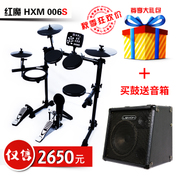 The HXM portable electronic drum HD006EHD006S Huaxin Electric Drum folding electric drum drum in children