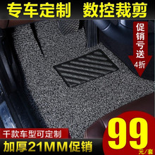 Car wire ring mat matching thousands of models car special easy-to-wash quick-drying waterproof skid can be cut