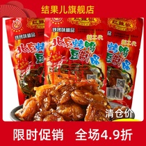 Beijing roast duck sweet and spicy soy products after 80 after 90 nostalgic casual snacks childhood nostalgic snacks