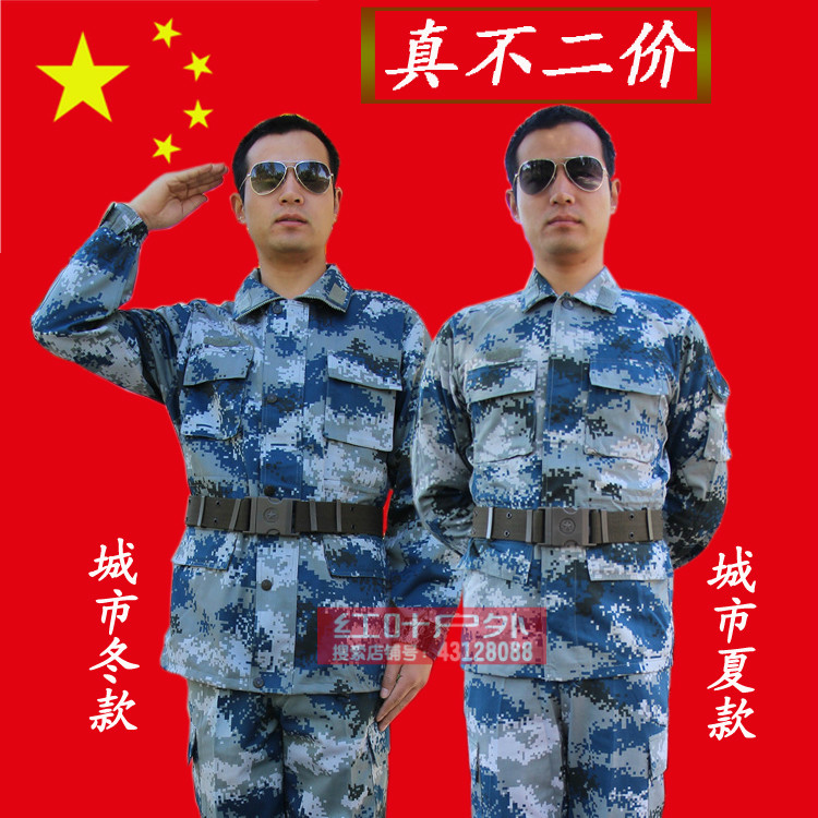 Genuine Summer City Camouflage Suit Male Air Force Winter Digital Training Suit