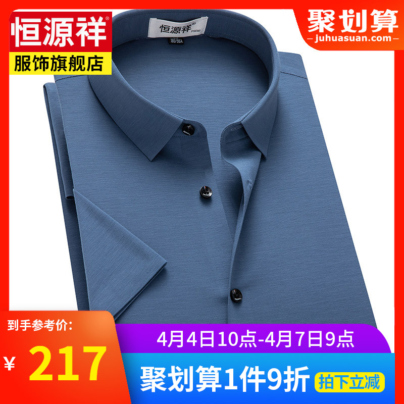 Hengyuanxiang middle age short sleeve shirt men's new relaxed formal men's half sleeve shirt in spring and summer 2020