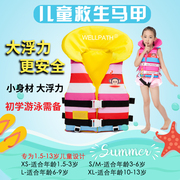 Vipas Yi Baobao children's swimming lifesaving swimming suit swimming buoyancy vest snorkeling lifejacket fishing