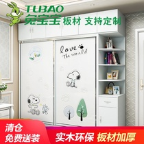 Rabbit baby plate custom solid wood wardrobe modern simple sliding Assembly bedroom household economy sliding door small size