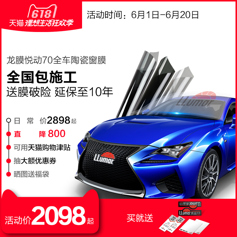 Long film car foil car film Yuet 70+X ceramic full car film window glass film solar film insulation film