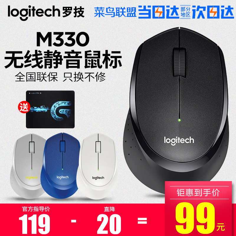 Gift Logitech M330 Wireless Mute Mouse Notebook Desktop Men and women M275/M280 Upgrade