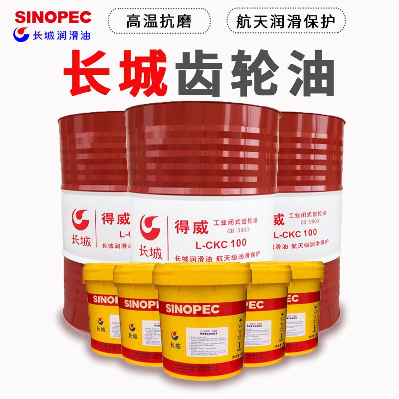 Great Wall gear oil L-CKC heavy load 220 No. 150 No. 100 No. 320 industrial machinery lubricants large barrels