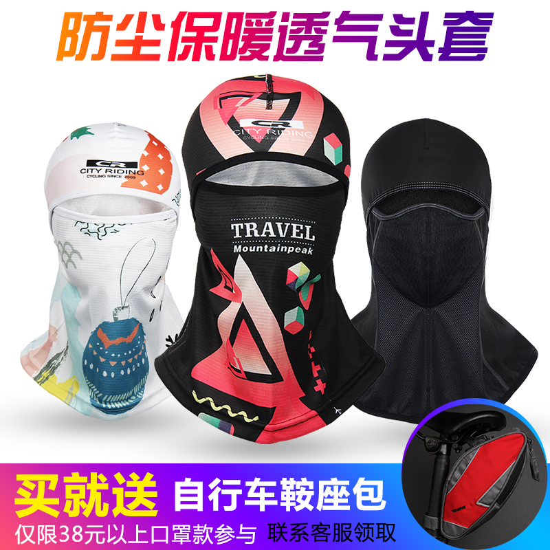 Summer Sunscreen Mask Full Face Cycling Headgear Facial Gini Breathing Outdoor Fishing Motorcycle Equipment for Men and Women