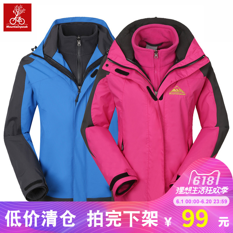 MTP outdoor Jackets men and women three in one or two sets of waterproof breathable fleece removable detachable fleece liner