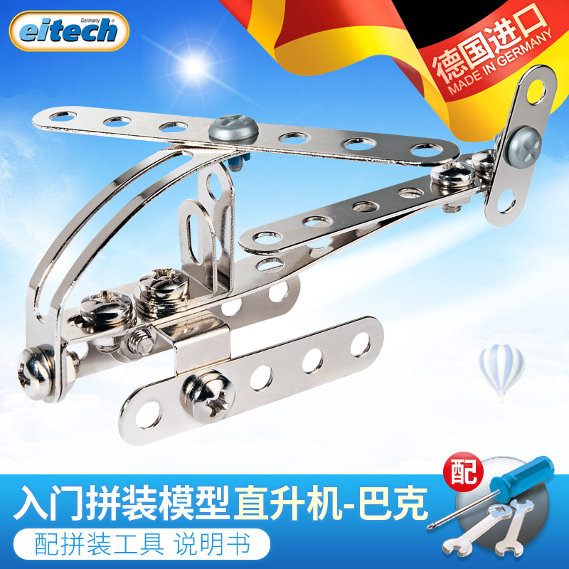 Eitech Aitai German imported children's metal disassembly assembly assembly toy small aircraft boy 6 years old