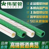 Weixing PPR tuyau deau 20 25 32 amélioration de lhabitat tuyau deau chaude et froide 4 points 6 points 1 pouce PPR Weixing dorigine 1 mètre prix