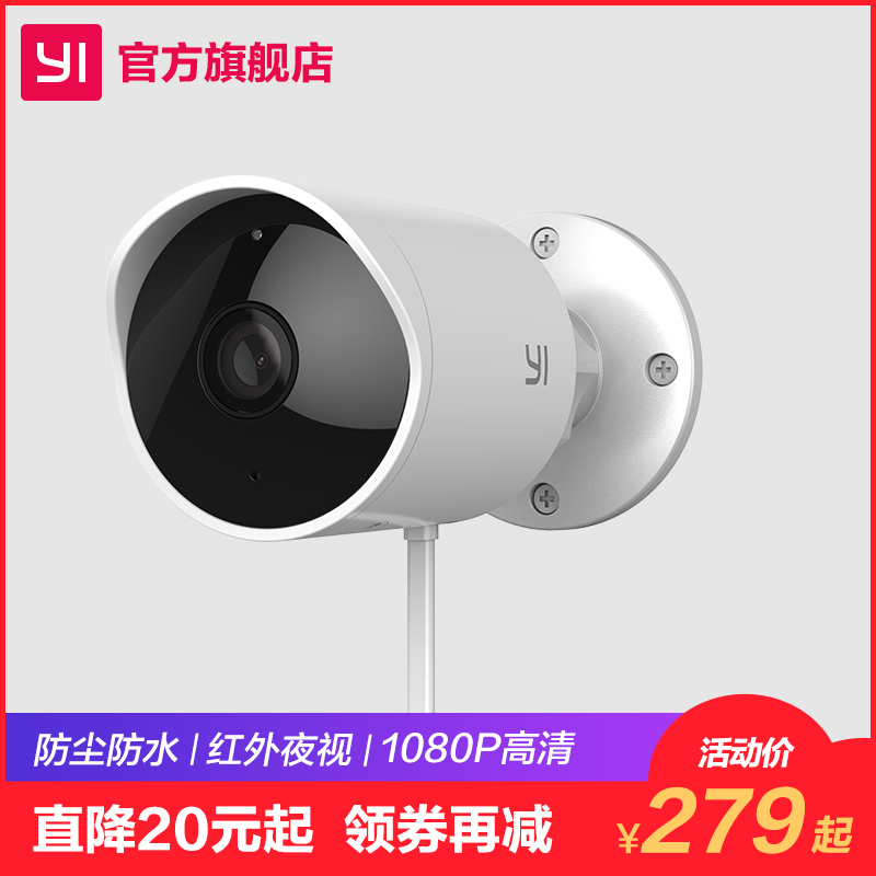 Small ant outdoor waterproof surveillance camera yi wireless home HD night vision 1080P smart wifi camera