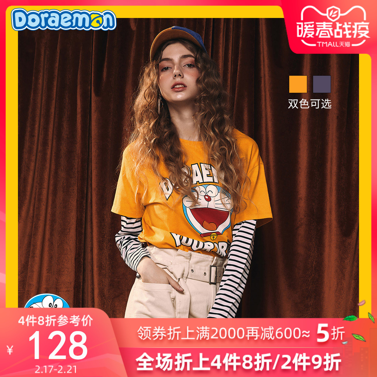 Doraemon co branded fake two long sleeve T-shirt women's new loose stripe fashion T-shirt in autumn 2019
