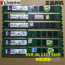 Kingston / Kingston 4G DDR3 1333 1600 desktop memory module fully compatible with the third generation 2g1333